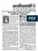 சர்வ வியாபி - தமிழ் கத்தோலிக்க வார இதழ் 09-12-2012