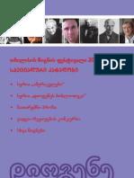 """""""დიოგენე"""" - კატალოგი 2013"""