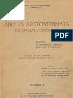 035_Απο τ' αριστουργήματα της αρχαίας λογοτεχνίας (Τάκη Μπαζακογιάννη).