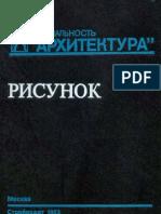 Tihonov Demjanov Podreskov - Risunok.pdf