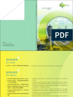 民航處年報 2011-2012