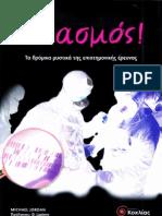 046_Σκασμός -Τα βρόμικα μυστικά της επιστημονικής έρευνας