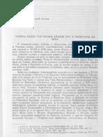 Jelena Arandjelovic Lazic Nosnja Vlaha Ungurjana GEM 26 Beograd 1963