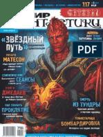 Мир фантастики 05(117) (2013)