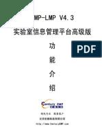 EMP-LMPv4.3高级版功能介绍08