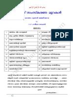 mayyith_paripalanamMALAYALAM മയ്യിത്ത്  പരിപാലനം