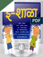 e_school_marathi.pdf
