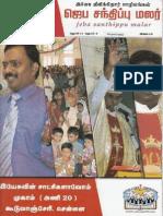 ஜெப சந்திப்பு மலர் - Feb 2013