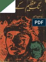 Jang E Azeem Kay Hero-Syed Ahmed Saed-Feroz Sons-1975