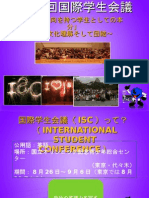 What is ISC55?-Presentation(for Japanese)