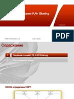 4. Решение Huawei RAN Sharing