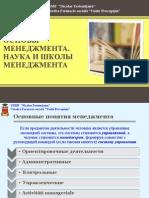 MGLF an IV 2012-13 Prel Tema 19-Rusa