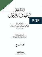 Al-kamil-7