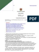 Закон о парламентских адвокатах