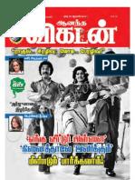 Anandha Vikatan 08-08-2012.pdf