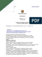 Закон о Зеленых насаждениях РМ LРМ591