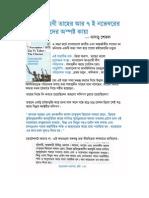 সেয়ানা বিপ্লবী তাহের আর সাতই নভেম্বরের ছায়া নায়কদের অস্পষ্ট কায়া