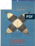 Ημερολόγιο 2002