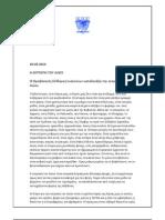 2013 05 20 Ο Ορειβατικός Σύλλογος Ιωαννίνων καταδικάζει την εκτροπή του Αώου.