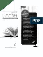 20100811-researchermanual.pdf