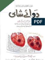Dawa E Shafi