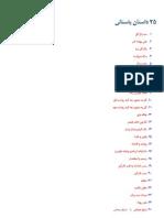 25 داستان باستاني.pdf