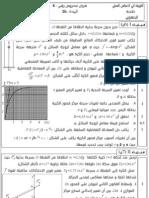 الفرض المحروس رقم 4-الثانية علوم فيزيائية