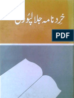 Khird Nama Jalalpuri ( Jalalpuri Dictionary)