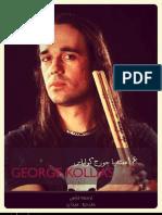 16 Weeks with George Kollias (Persian)