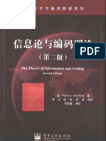 The Theory of Information and Coding[信息论与编码理论]