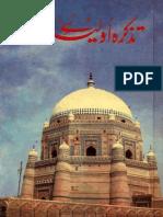 Tazkirah Awliya e Multan