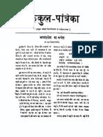 Bhagwadt Geeta Ka Sandesh