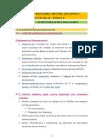 ΕΛΠ22 - ΣΗΜΕΙΩΣΕΙΣ - ΦΙΛΟΣΟΦΙΑ Α1