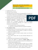 ΕΛΠ22 - ΣΗΜΕΙΩΣΕΙΣ - ΦΙΛΟΣΟΦΙΑ Α5