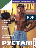 Качай мускулы 2003 02 80