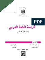 Khat1 Book Web