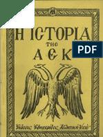 Ιστορία της ΑΕΚ. Πάνος Μακρίδης