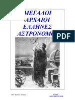 Arxaioi Ellines Astronomy