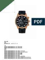 9 Swiss Gold Watch Cn