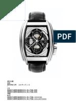 11 Tonneau Swiss Watch