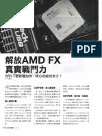 解放amd-fx真实性能