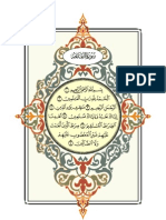 Al-Madina Quraan