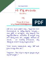 Kotha Jampandu Part 5