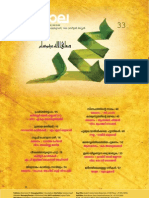 Anuragam pootha kalam-അനുരാഗം പൂത്ത കാലം (മുത്ത് നബി)