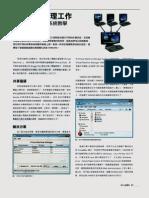 vmmgr桌面虚拟化管理系统