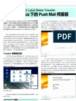 lotus notes traveler部署linux下的push mail伺服器