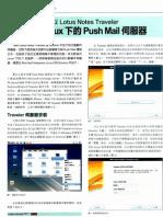 lotus notes traveler部署linux下的push mail伺服器