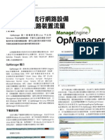 openmanager网管软件