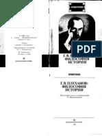 Плеханов Философия истории