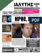 Εφημερίδα Αναλυτής 27-5-2013